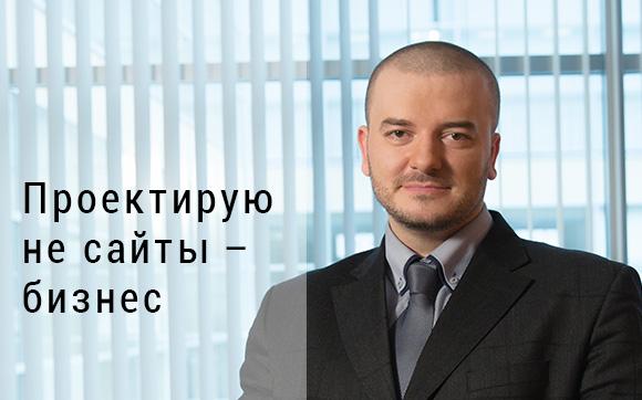 Михаил Смирнов. Проектирую не сайт, а бизнес
