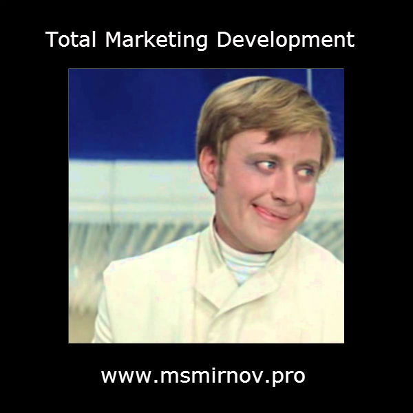 another consulting становится total marketing development