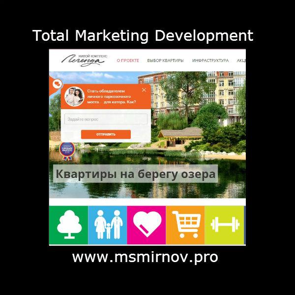 анализ целевой аудитории, жилой комплекс легенда москва, total marketing development, москва