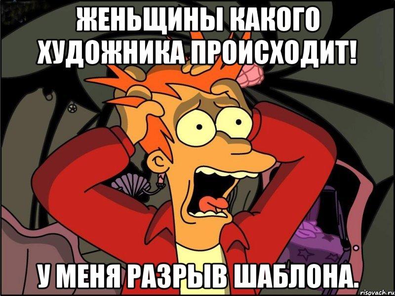 Источник изображения - http://risovach.ru/upload/2013/04/mem/frai-v-panike_17637836_orig_.jpeg