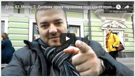 День 42. Месяц 2. Дневник проектирования портала от msmirnov.pro